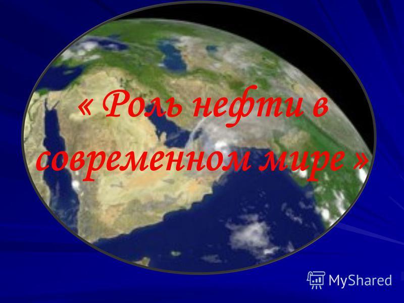 « Роль нефти в современном мире »