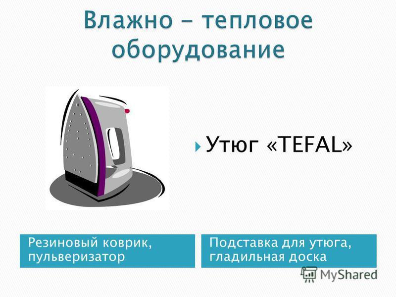 Резиновый коврик, пульверизатор Подставка для утюга, гладильная доска Утюг «TEFAL»