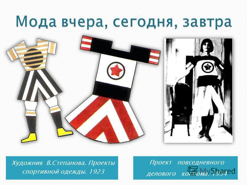 Художник В.Степанова. Проекты спортивной одежды. 1923 Проект повседневного делового костюма. 1934