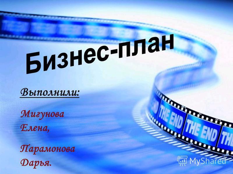 Выполнили: Мигунова Елена, Парамонова Дарья.