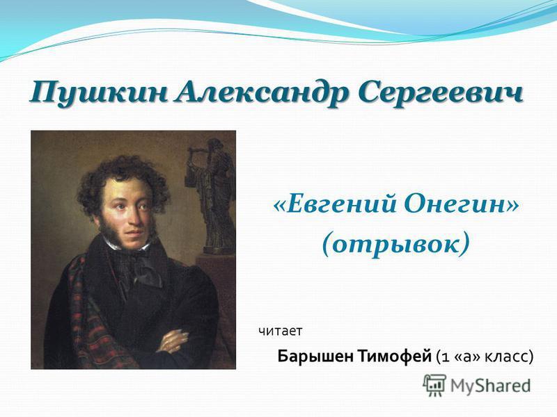 Пушкин Александр Сергеевич «Евгений Онегин» (отрывок) читает Барышен Тимофей (1 «а» класс)