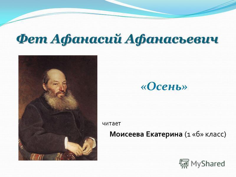 Фет Афанасий Афанасьевич «Осень» читает Моисеева Екатерина (1 «б» класс)