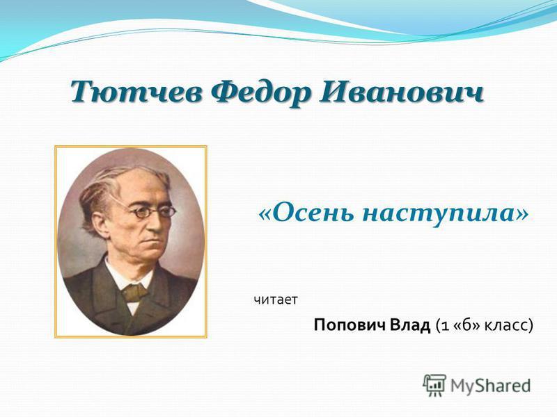 Тютчев Федор Иванович «Осень наступила» читает Попович Влад (1 «б» класс)