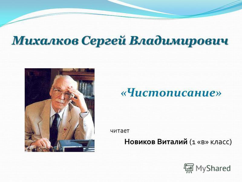 Михалков Сергей Владимирович «Чистописание» читает Новиков Виталий (1 «в» класс)