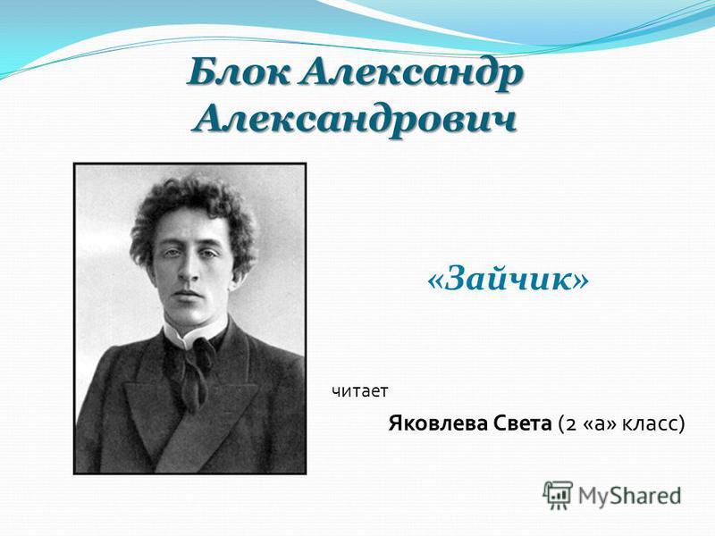 Блок Александр Александрович «Зайчик» читает Яковлева Света (2 «а» класс)
