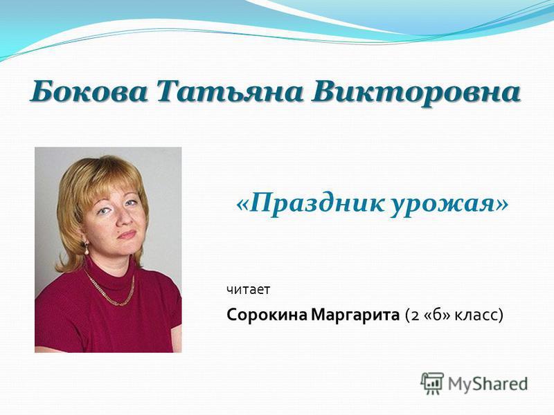 Бокова Татьяна Викторовна «Праздник урожая» читает Сорокина Маргарита (2 «б» класс)