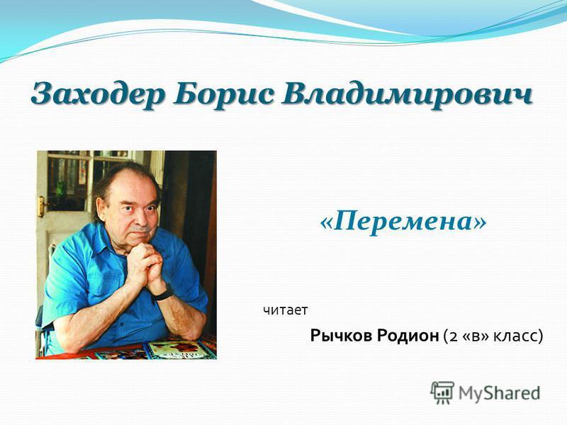 Заходер Борис Владимирович «Перемена» читает Рычков Родион (2 «в» класс)