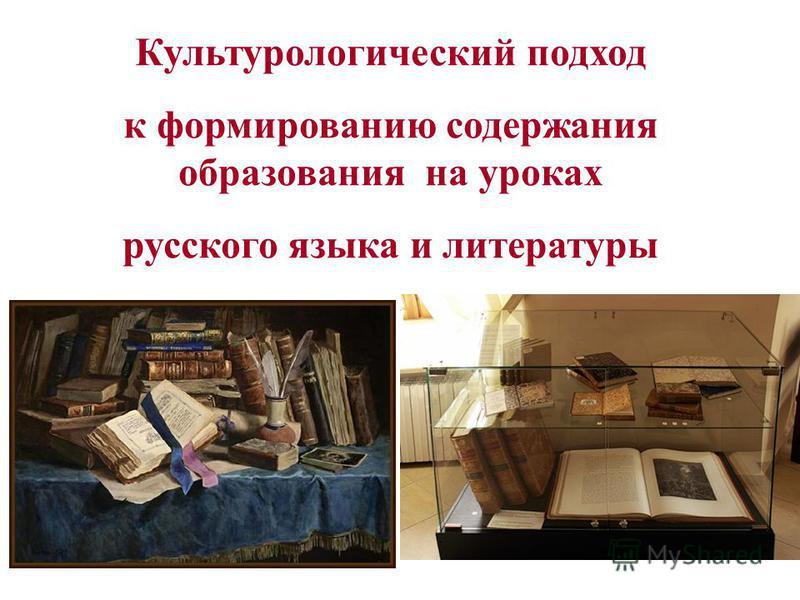 Культурологический подход к формированию содержания образования на уроках русского языка и литературы