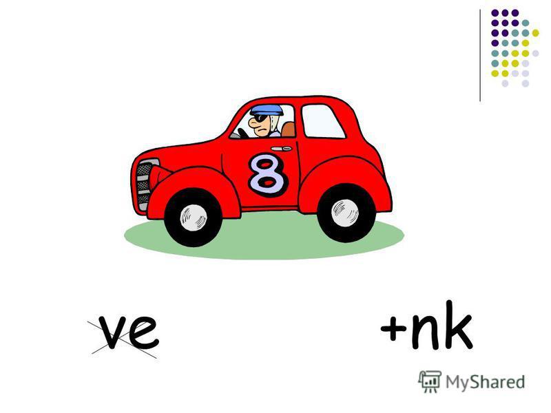 ve +nk