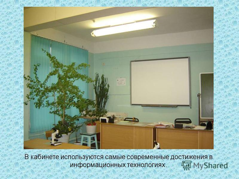 В кабинете используются самые современные достижения в информационных технологиях.