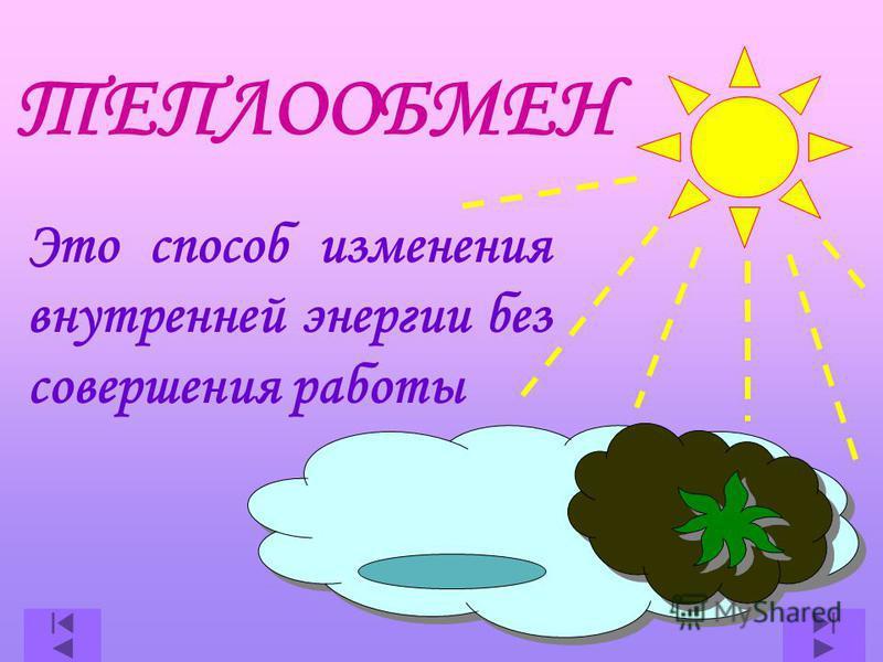 СОВЕРШЕНИЕ РАБОТЫ Если над телом совершается работа, то его внутренняя энергия Если тело совершает работу, то его внутренняя энергия УВЕЛИЧИВАЕТСЯ УМЕНЬШАЕТСЯ