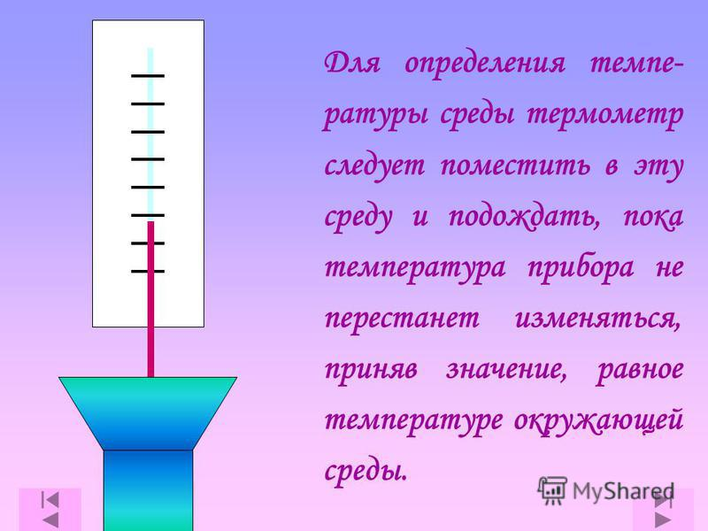 0С0С 30 20 10 0 -10 -20 -30 30 20 10 0 -10 -20 -30 это прибор для измерения температуры