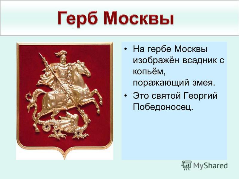 На гербе Москвы изображён всадник с копьём, поражающий змея. Это святой Георгий Победоносец.