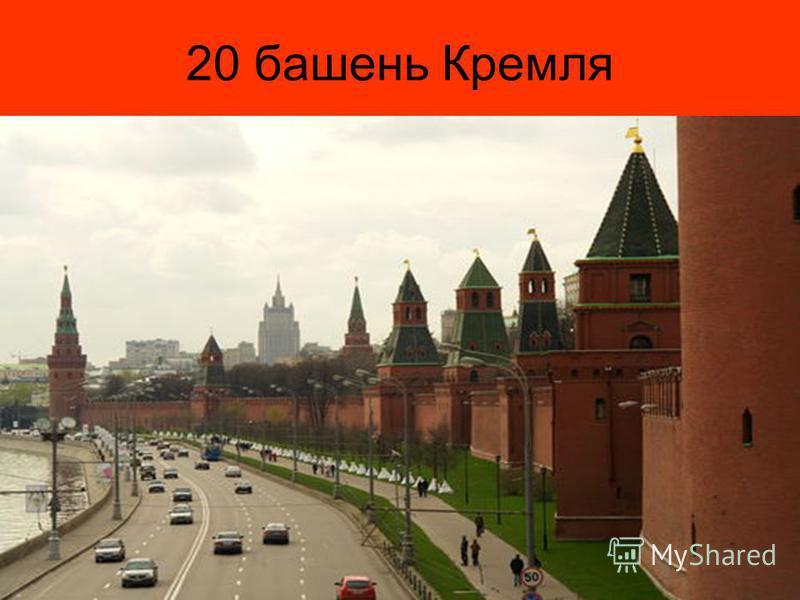 20 башень Кремля