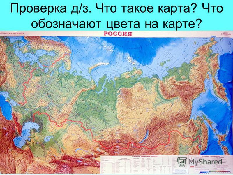 Проверка д/з. Что такое карта? Что обозначают цвета на карте?