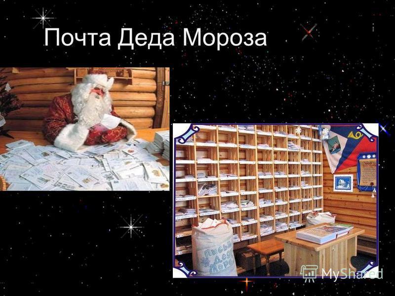 Почта Деда Мороза Пппппо