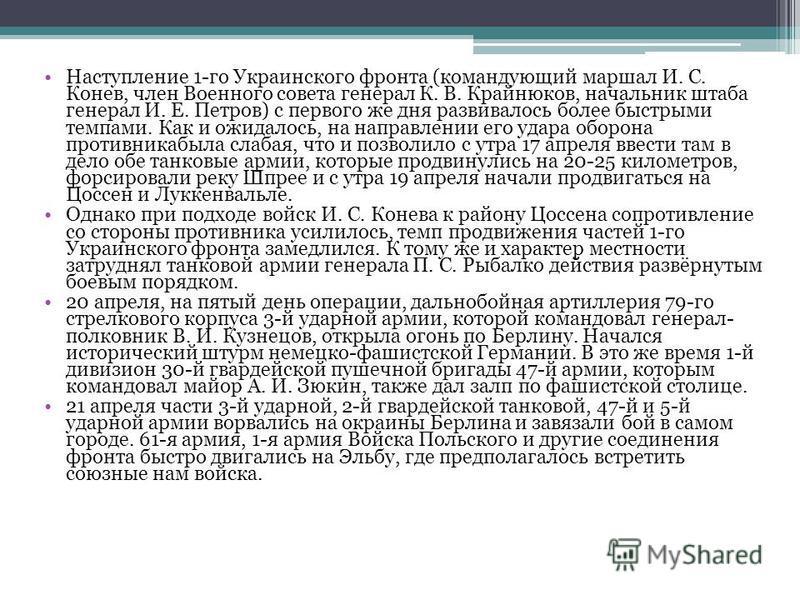 Наступление 1-го Украинского фронта (командующий маршал И. С. Конев, член Военного совета генерал К. В. Крайнюков, начальник штаба генерал И. Е. Петров) с первого же дня развивалось более быстрыми темпами. Как и ожидалось, на направлении его удара об