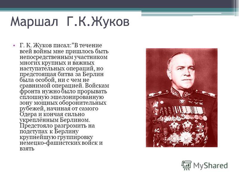Маршал Г.К.Жуков Г. К. Жуков писал: