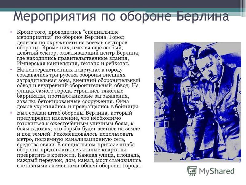 Мероприятия по обороне Берлина Кроме того, проводились