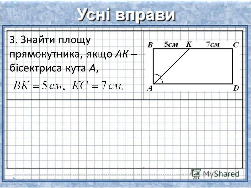 Усні вправи 3. Знайти площу прямокутника, якщо АК – бісектриса кута А, 4. Знайти площу прямокутника, якщо