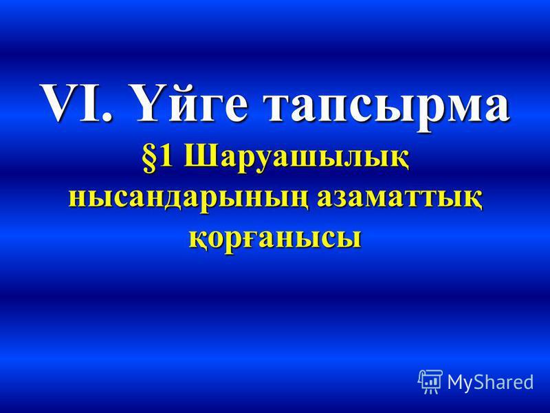 VІ. Үйге тапсырма §1 Шаруашылық нысандарының азаматтық қорғанысы