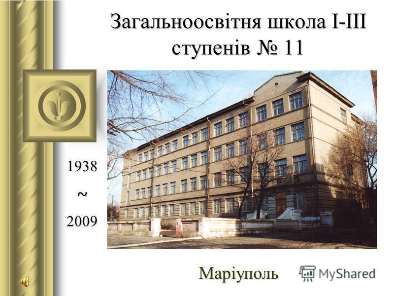 Загальноосвітня школа І-ІІІ ступенів 11 Маріуполь 1938~2009