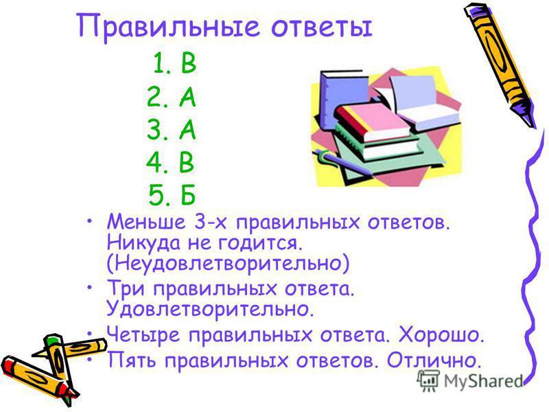 Тест 1. Разделительный мягкий знак пишется: А) в середине слова между согласными; Б) в конце слова; В) в корне слова после согласных перед гласными е, ё, ю, и, я. 2. Выбери слово, в котором (ь) – показатель мягкости: А) пальчики; Б) вьюга; В) глазунь