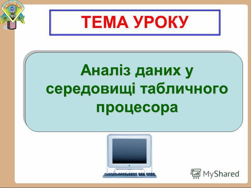 Аналіз даних у середовищі табличного процесора ТЕМА УРОКУ