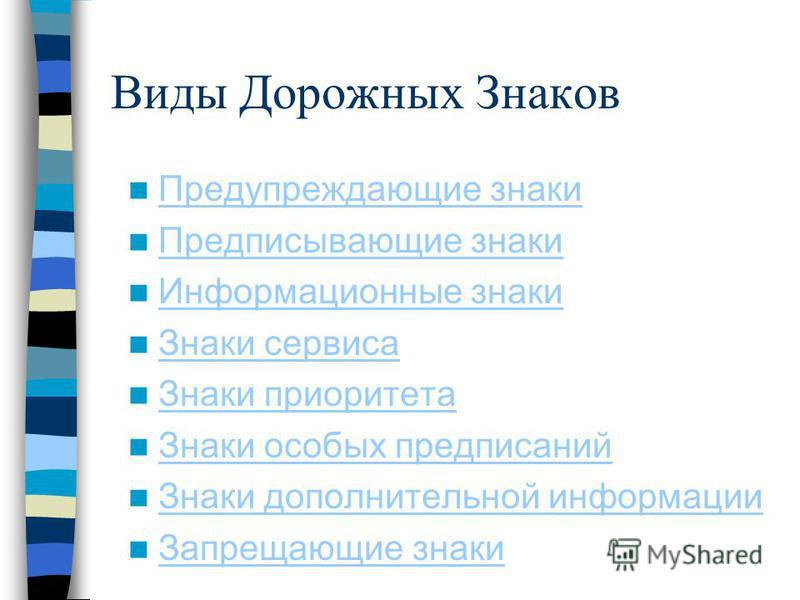 Дорожные Знаки Подготовила: Борисова Виктория 9 а класс Руководитель: Инжуватова Н.Н. МОУ «СОШ 40»