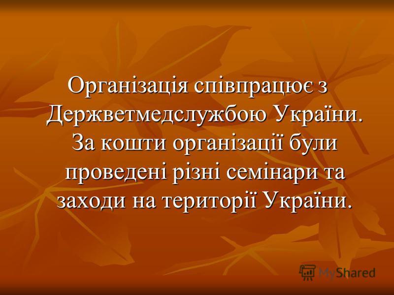Організація співпрацює з Держветмедслужбою України. За кошти організації були проведені різні семінари та заходи на території України.