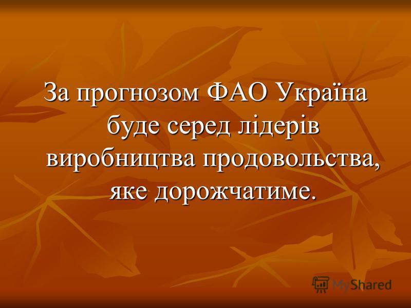 За прогнозом ФАО Україна буде серед лідерів виробництва продовольства, яке дорожчатиме.