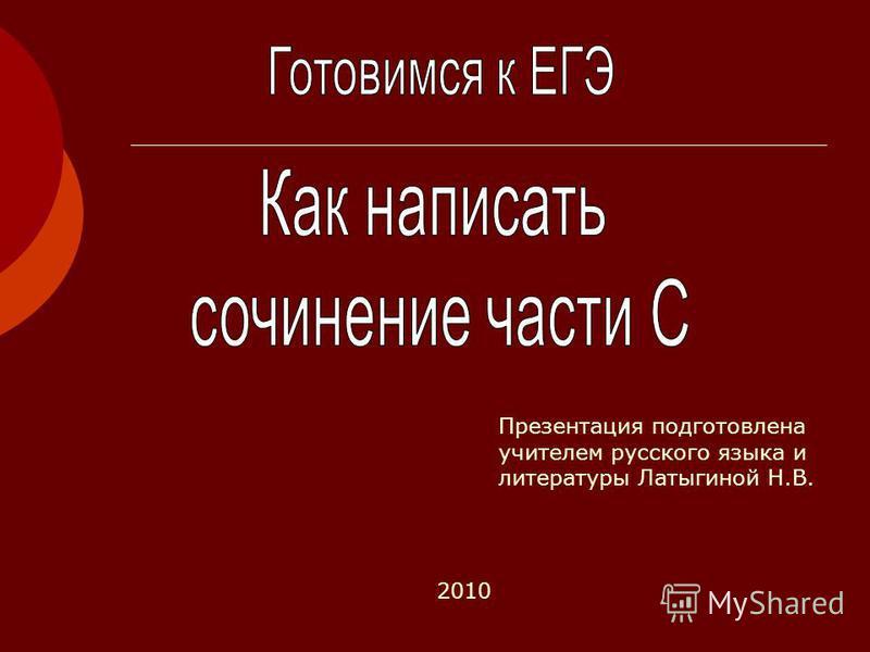 Презентация подготовлена учителем русского языка и литературы Латыгиной Н.В. 2010