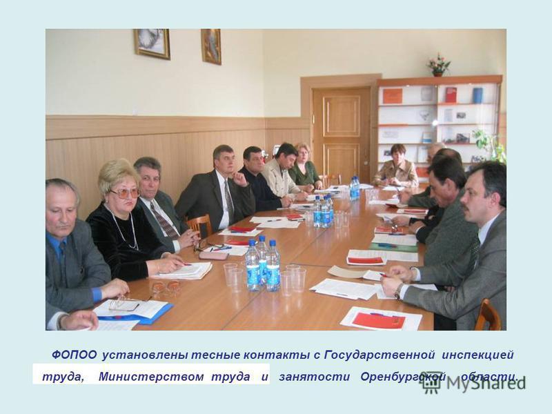 ФОПОО установлены тесные контакты с Государственной инспекцией труда, Министерством труда и занятости Оренбургской области.