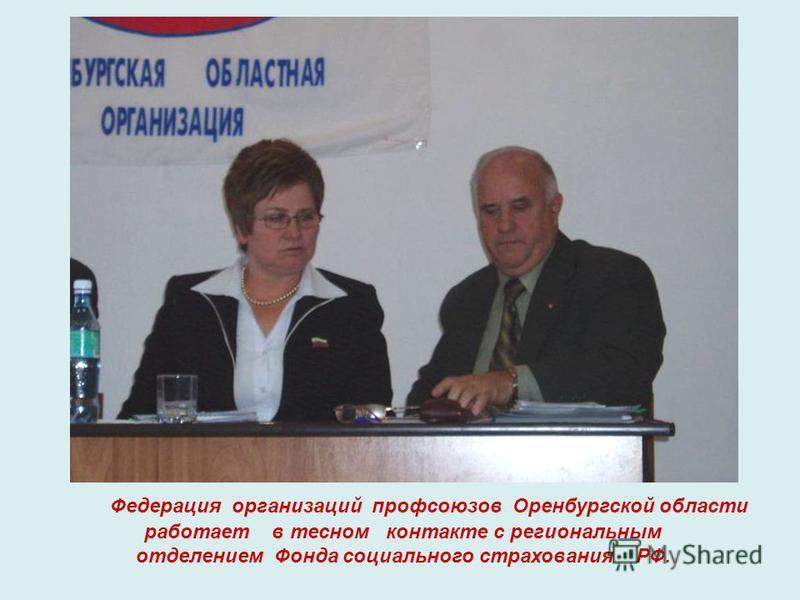 Федерация организаций профсоюзов Оренбургской области работает в тесном контакте с региональным отделением Фонда социального страхования РФ.