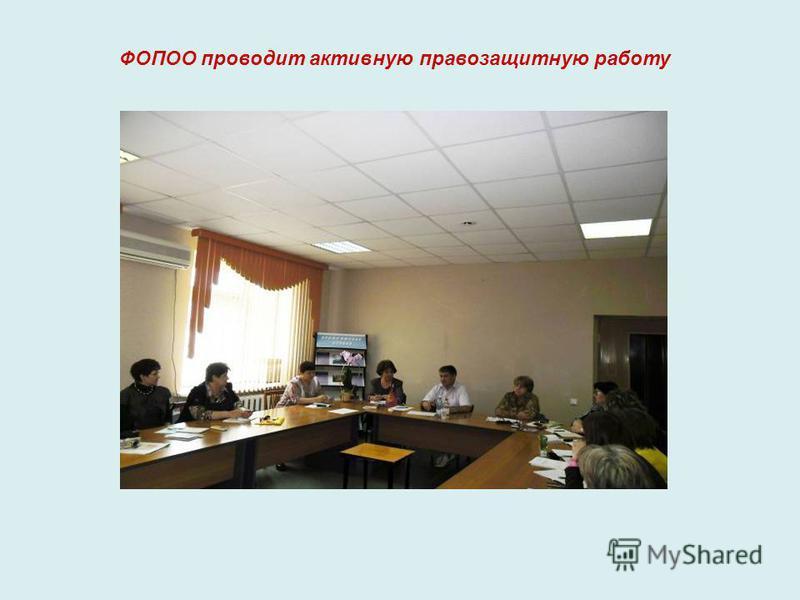 ФОПОО проводит активную правозащитную работу