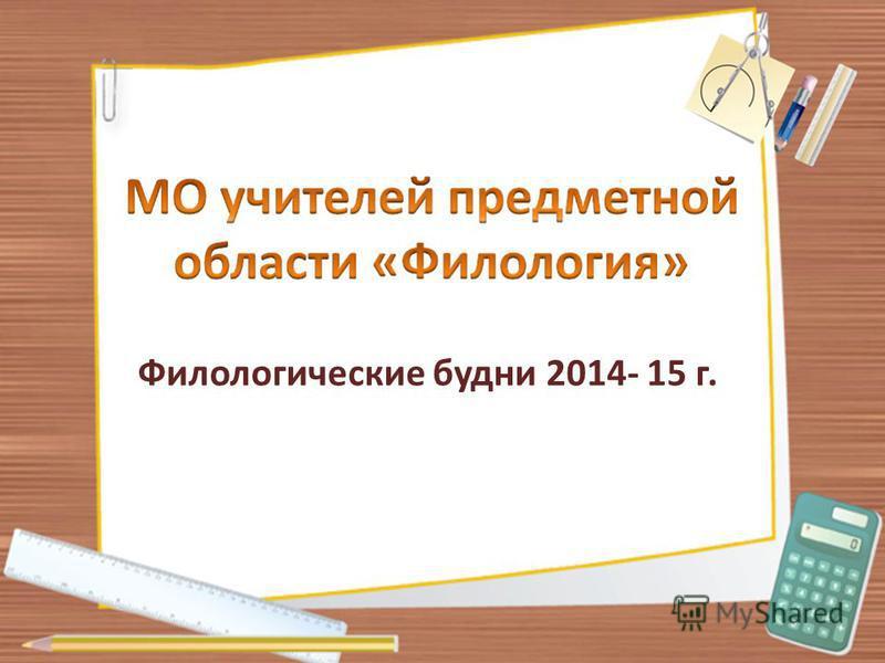 Филологические будни 2014- 15 г.