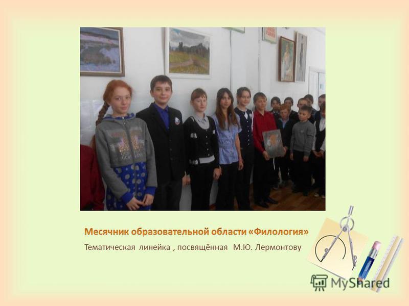 Тематическая линейка, посвящённая М.Ю. Лермонтову