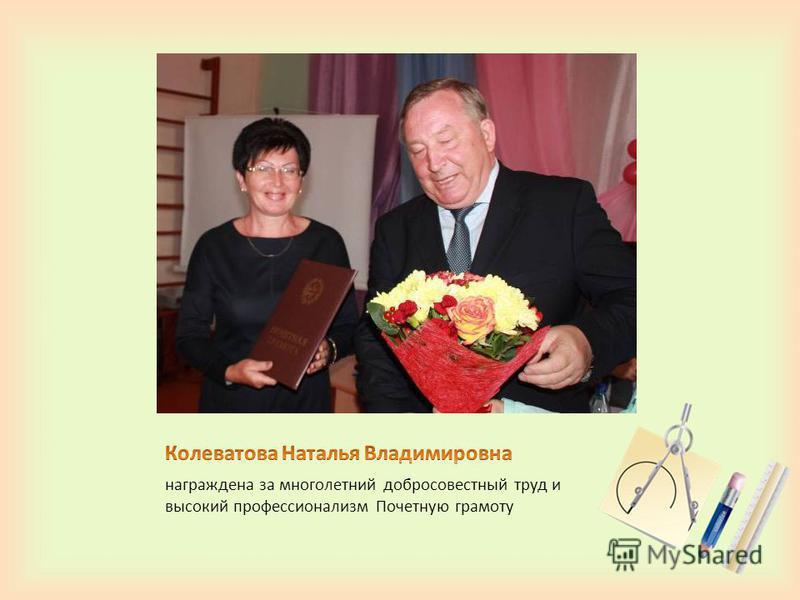 награждена за многолетний добросовестный труд и высокий профессионализм Почетную грамоту