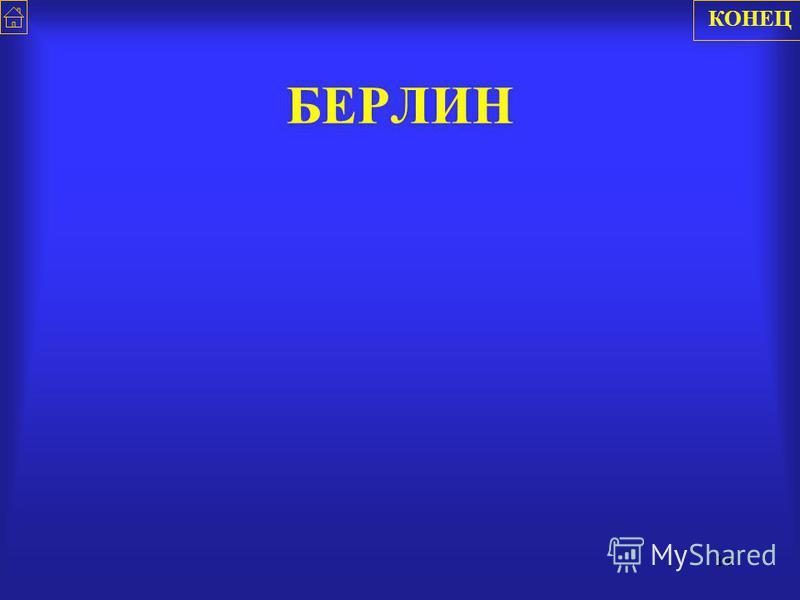 13 БЕРЛИН КОНЕЦ