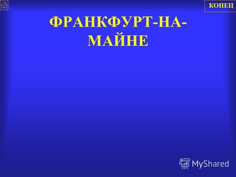 18 КЕЛЬН КОНЕЦ