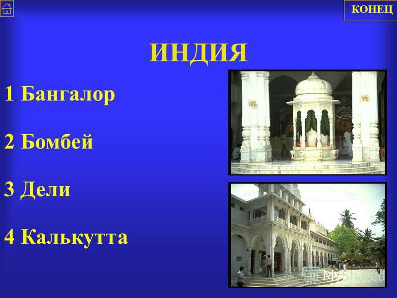 19 ФРАНКФУРТ-НА- МАЙНЕ КОНЕЦ