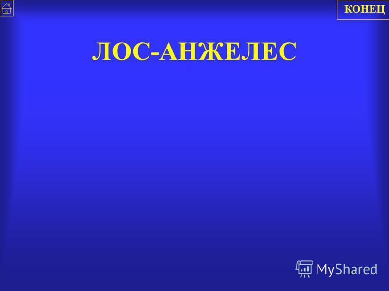 40 ДАЛЛАС КОНЕЦ