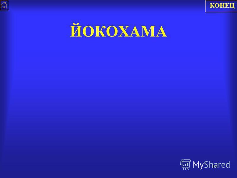44 ЯПОНИЯ 1 Йокохама 2 Нагоя 3 Осака 4 Саппоро 5 Токио КОНЕЦ