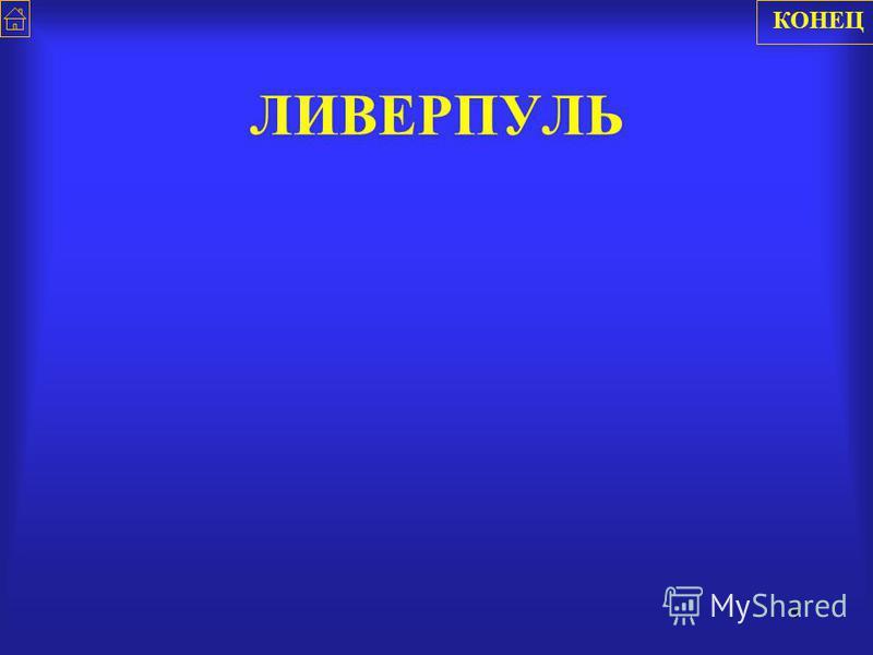 7 ШЕФФИЛД КОНЕЦ