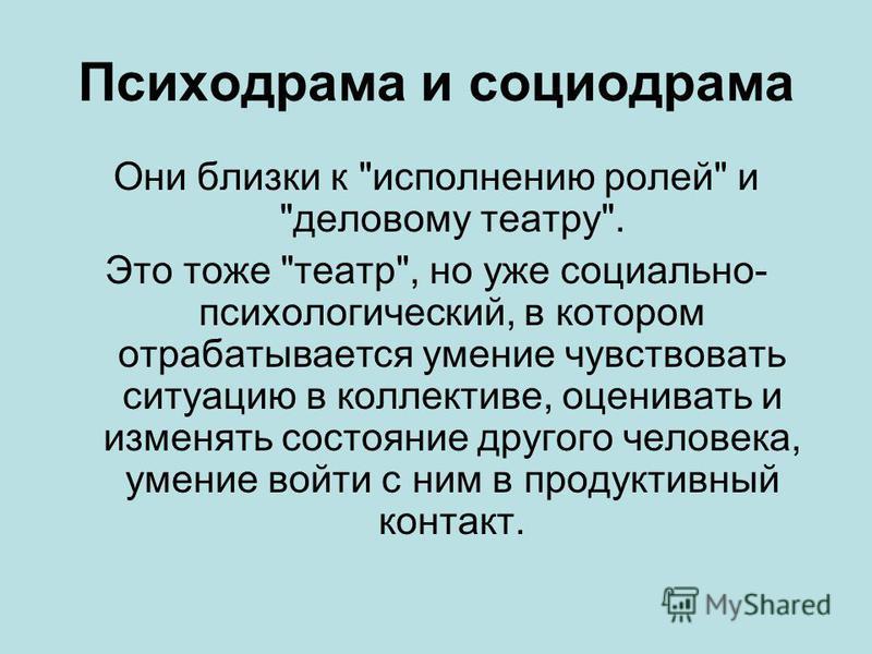 Психодрама и социодрама Они близки к