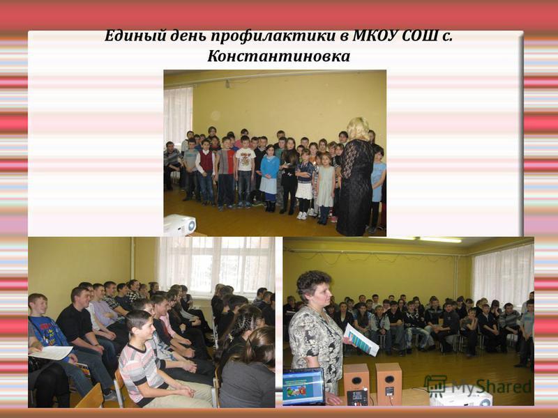 Единый день профилактики в МКОУ СОШ с. Константиновка