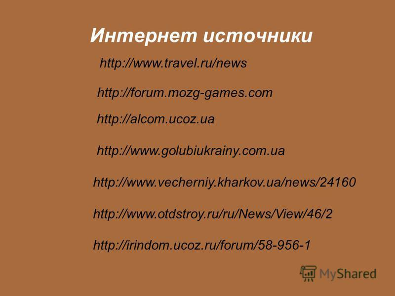 Интернет источники http://alcom.ucoz.ua http://www.golubiukrainy.com.ua http://www.vecherniy.kharkov.ua/news/24160 http://www.otdstroy.ru/ru/News/View/46/2 http://irindom.ucoz.ru/forum/58-956-1 http://www.travel.ru/news http://forum.mozg-games.com