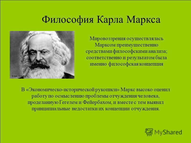 Karl Marx Essay