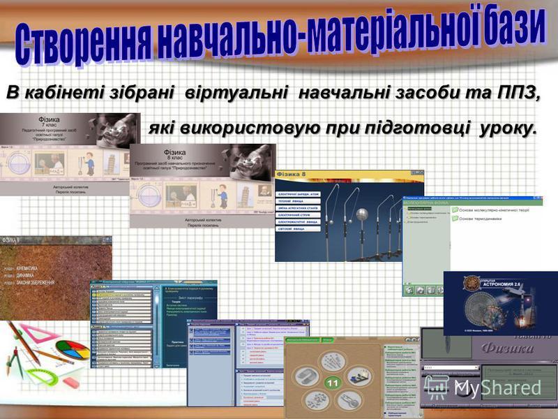 В кабінеті зібрані віртуальні навчальні засоби та ППЗ, які використовую при підготовці уроку.