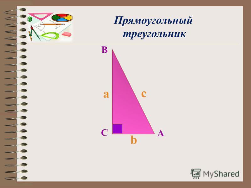 c a b Прямоугольный треугольник А В С